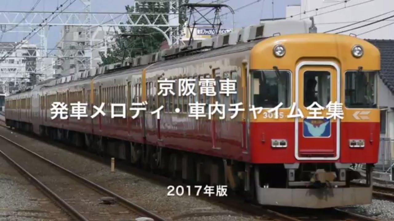京阪電車 発車メロディ・車内チャイム全集