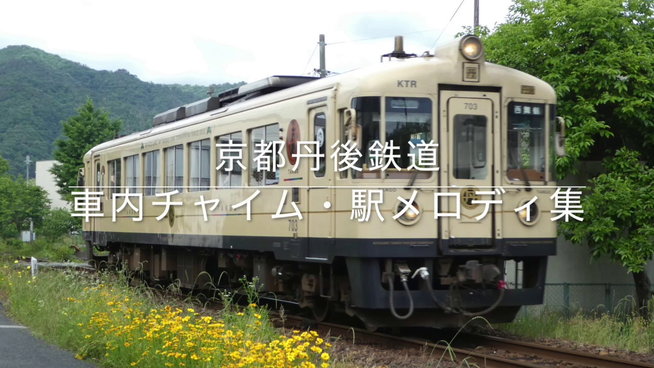 京都丹後鉄道 車内チャイム・駅メロディ集
