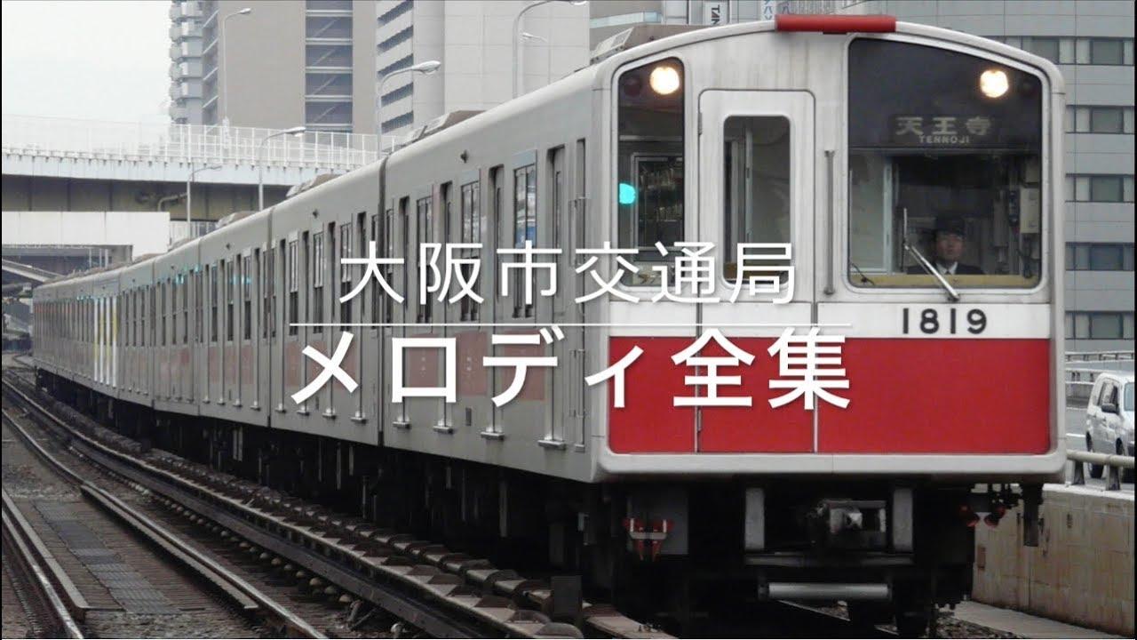 大阪市交通局 メロディ全集