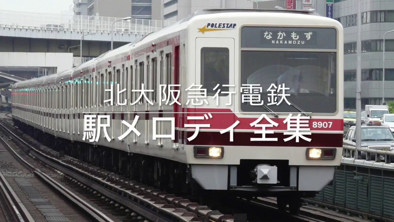 北大阪急行 駅メロディ全集
