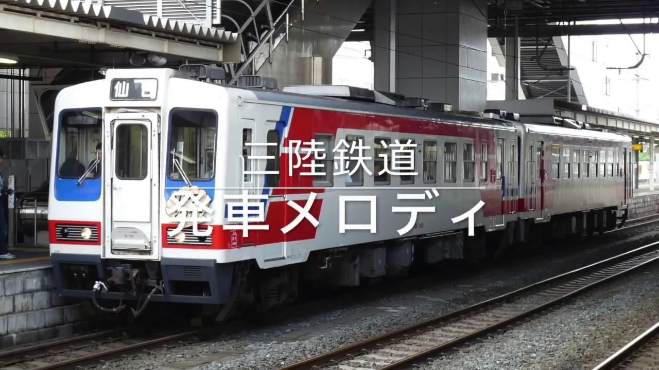 三陸鉄道 発車メロディ