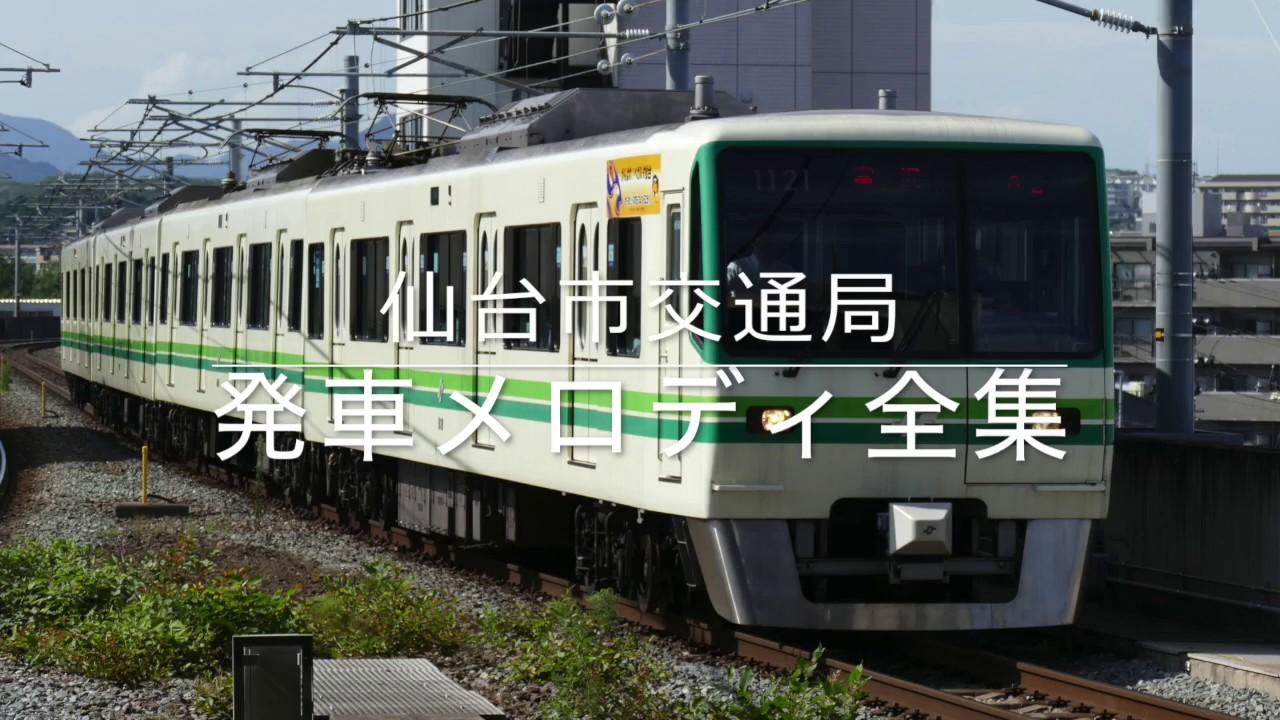 仙台市交通局 発車メロディ全集