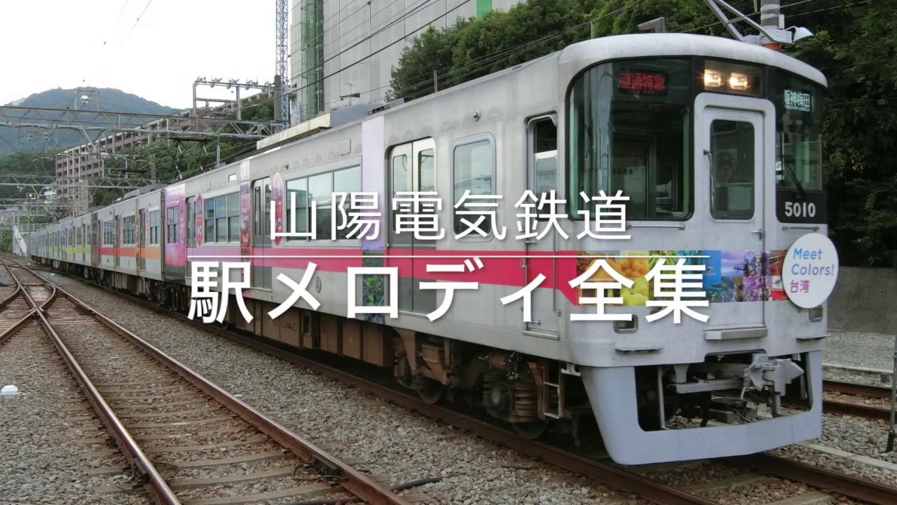 山陽電鉄 駅メロディ全集