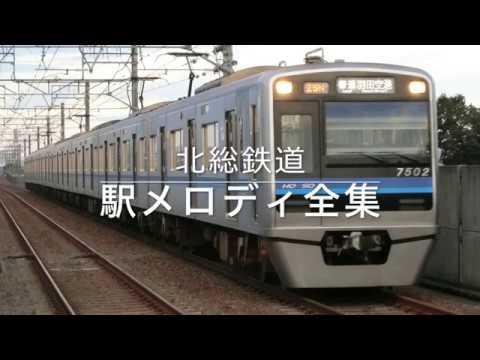 北総鉄道 駅メロディ全集