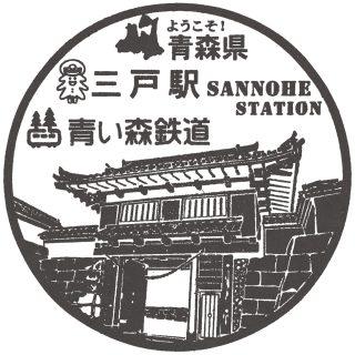 三戸駅(青い森鉄道)の駅スタンプ