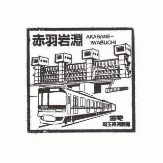 赤羽岩淵駅(埼玉高速鉄道)の駅スタンプ