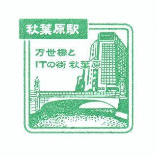 秋葉原駅(JR東日本)の駅スタンプ