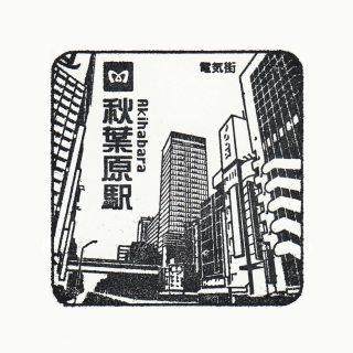 秋葉原駅(東京メトロ)の駅スタンプ