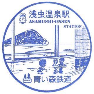 浅虫温泉駅(青い森鉄道)の駅スタンプ