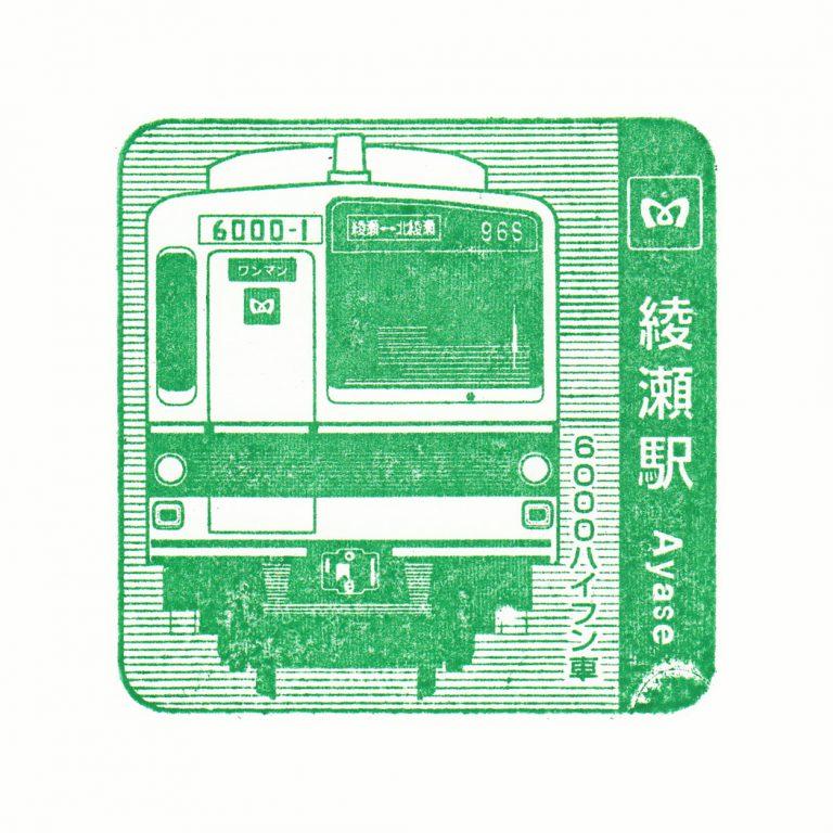 綾瀬駅(東京メトロ)の駅スタンプ
