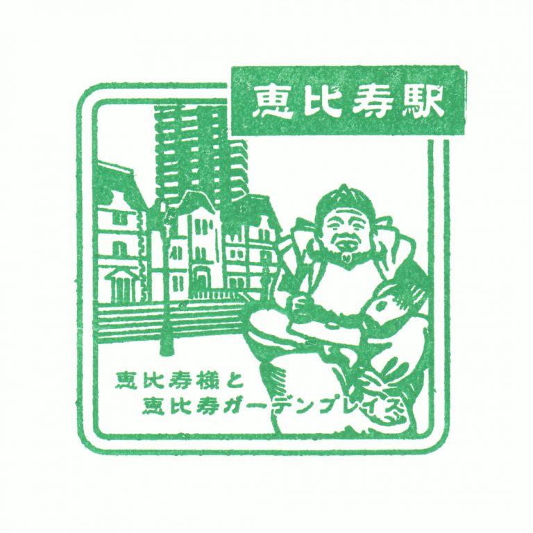 恵比寿駅(JR東日本)の駅スタンプ