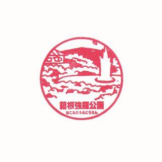 箱根強羅公園(箱根登山鉄道)のスタンプ