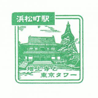浜松町駅(JR東日本)の駅スタンプ
