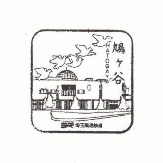 鳩ヶ谷駅(埼玉高速鉄道)の駅スタンプ