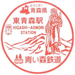 東青森駅(青い森鉄道)の駅スタンプ