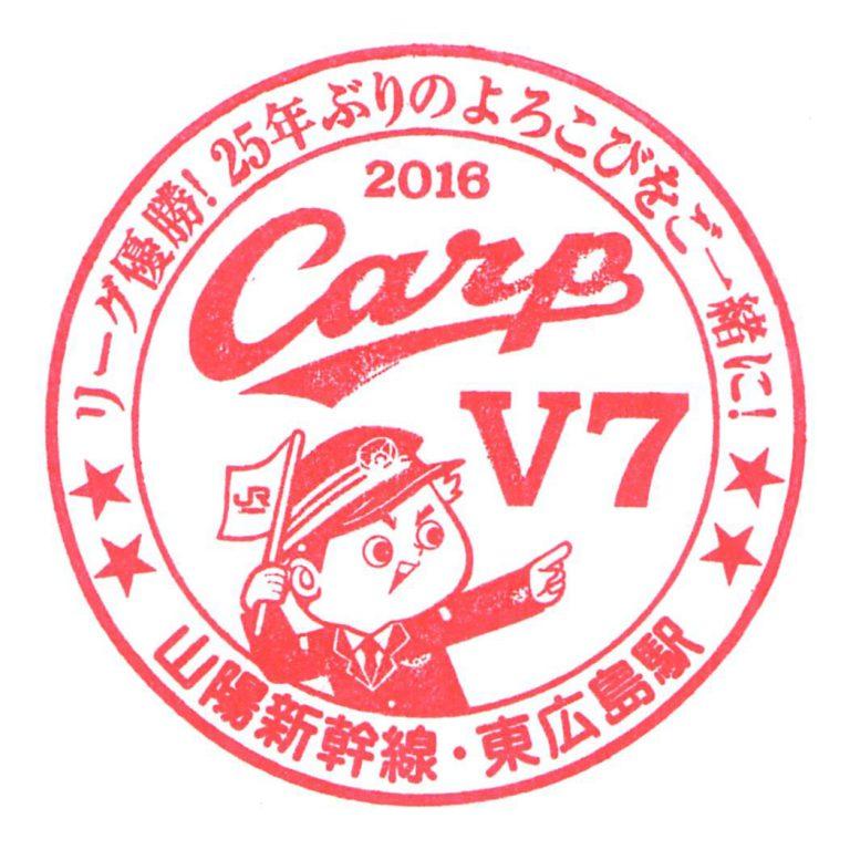 広島東洋カープ リーグ優勝記念の駅スタンプ その1(JR西日本 広島支社)