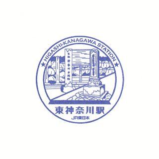 東神奈川駅の駅スタンプ(横浜支社の旧印)
