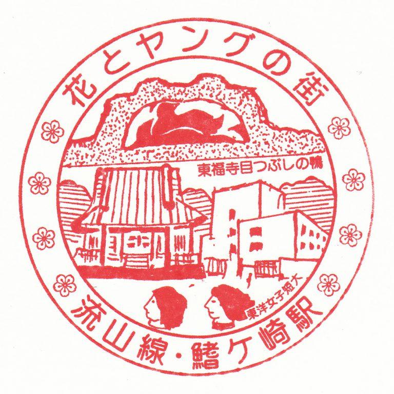 鰭ヶ崎駅(流鉄)の駅スタンプ