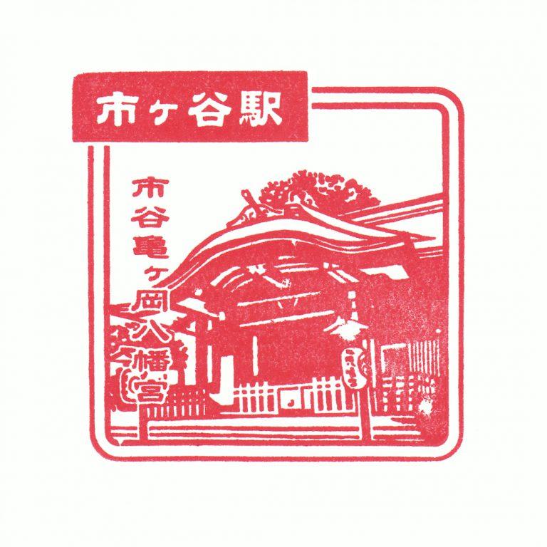 市ヶ谷駅(JR東日本)の駅スタンプ