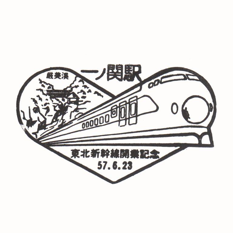 一ノ関駅(東北新幹線開業記念)の駅スタンプ