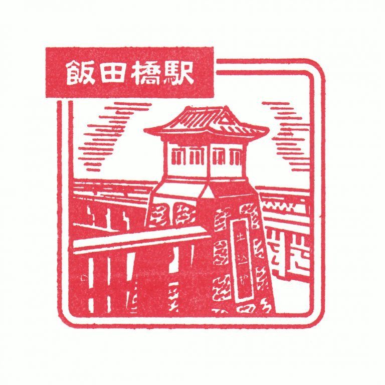 飯田橋駅(JR東日本)の駅スタンプ