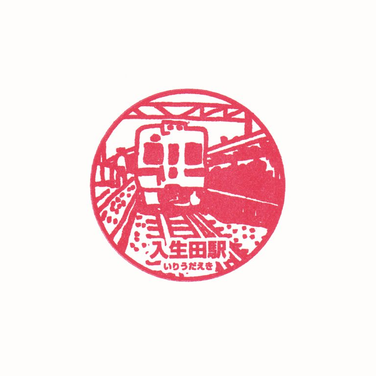 入生田駅(箱根登山鉄道)の駅スタンプ