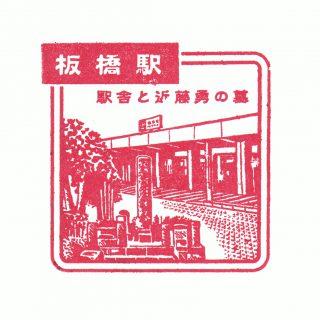 板橋駅(JR東日本)の駅スタンプ