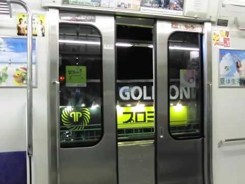 JR東日本E231系900番台のドア閉動画