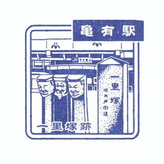 亀有駅(JR東日本)の駅スタンプ