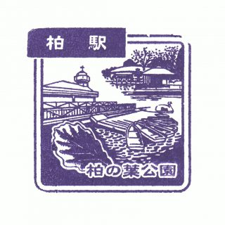 柏駅(JR東日本)の駅スタンプ