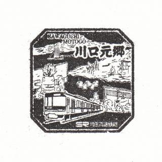 川口元郷駅(埼玉高速鉄道)の駅スタンプ