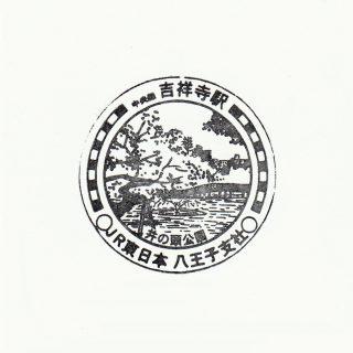 吉祥寺駅の駅スタンプ(東京支社印/八王子支社印)