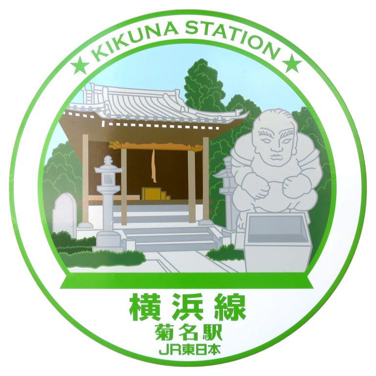 菊名駅の駅スタンプ(横浜支社印/横浜線)