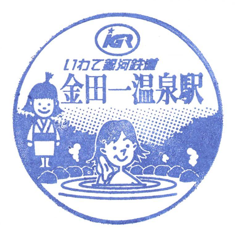 金田一温泉駅(IGRいわて銀河鉄道)の駅スタンプ