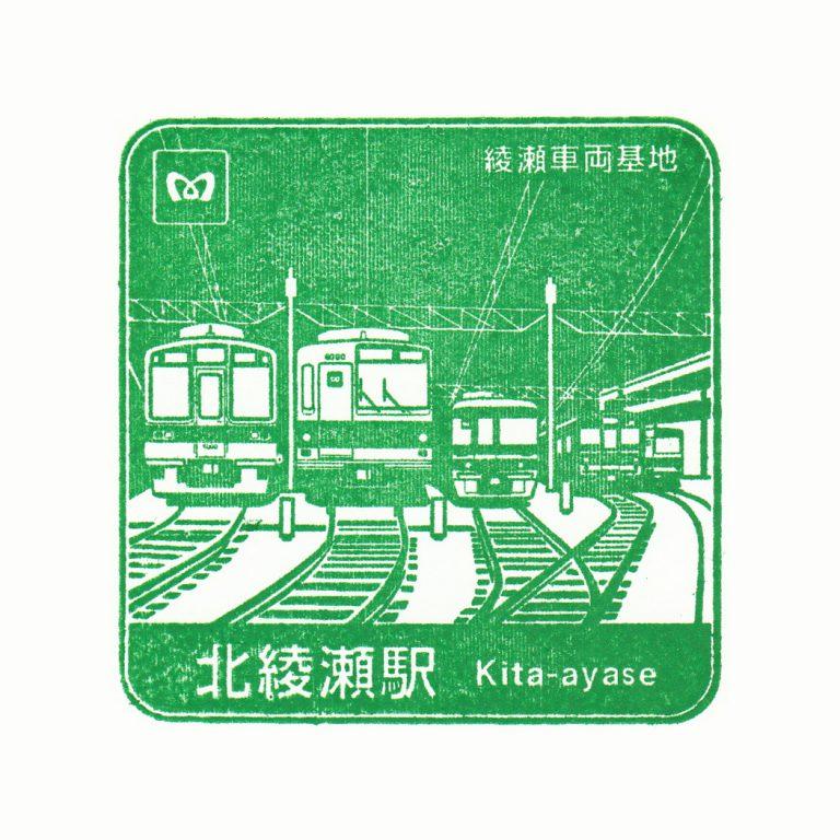 北綾瀬駅(東京メトロ)の駅スタンプ