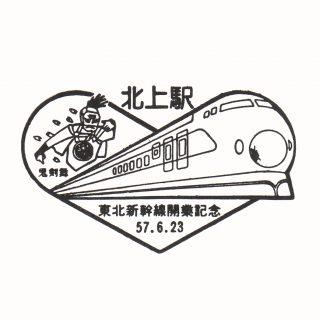 北上駅(東北新幹線開業記念)の駅スタンプ