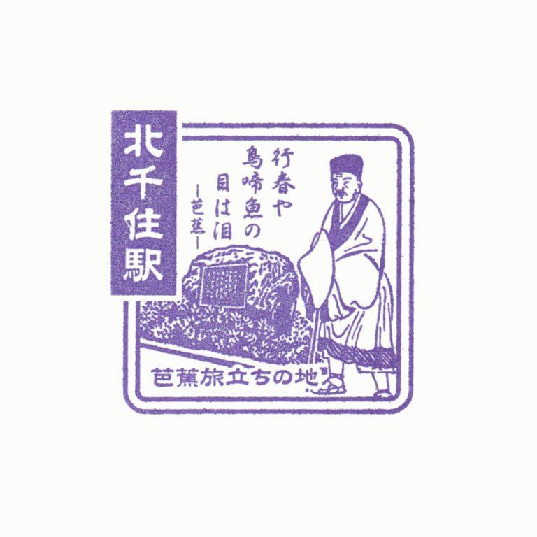 JR東日本・東京支社印の更新