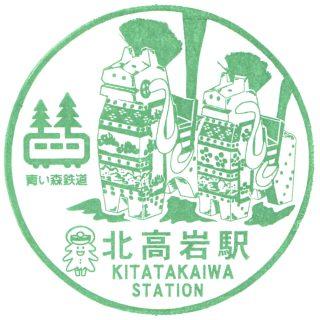 北高岩駅(青い森鉄道)の駅スタンプ