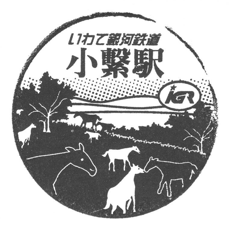 小繋駅(IGRいわて銀河鉄道)の駅スタンプ