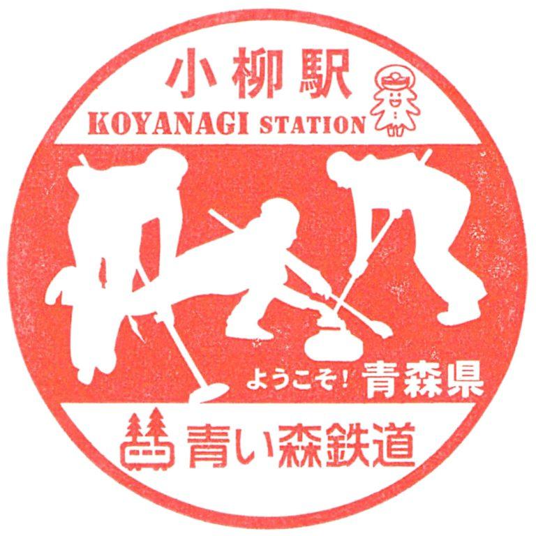 小柳駅(青い森鉄道)の駅スタンプ