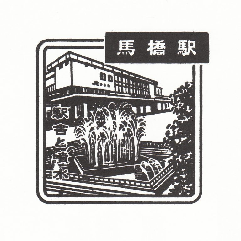 馬橋駅(JR東日本)の駅スタンプ