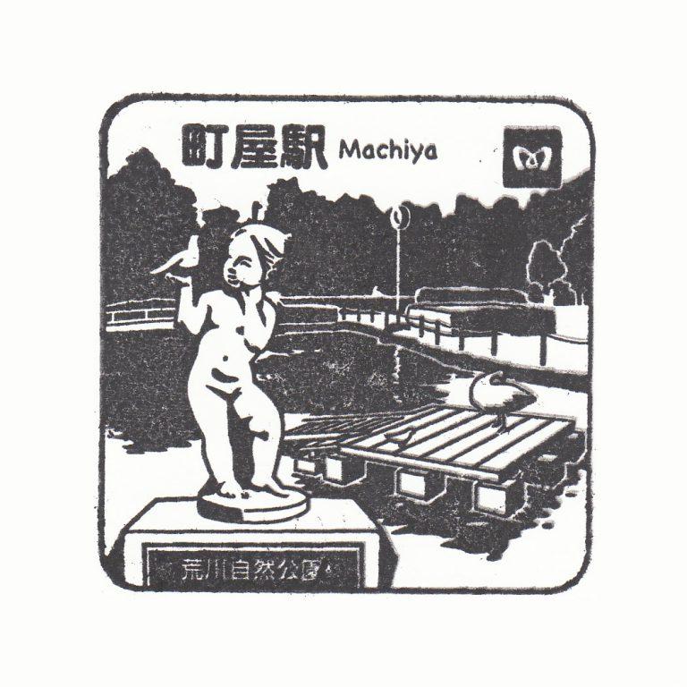 町屋駅(東京メトロ)の駅スタンプ