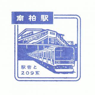 南柏駅(JR東日本)の駅スタンプ