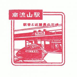 南流山駅(JR東日本)の駅スタンプ