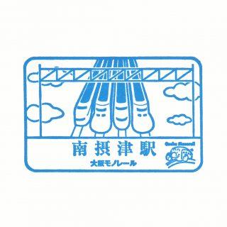 南摂津駅(大阪モノレール)の駅スタンプ