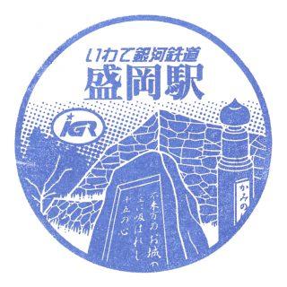 盛岡駅(IGRいわて銀河鉄道)の駅スタンプ
