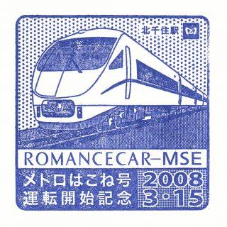 北千住駅(メトロはこね号運転開始記念)の駅スタンプ