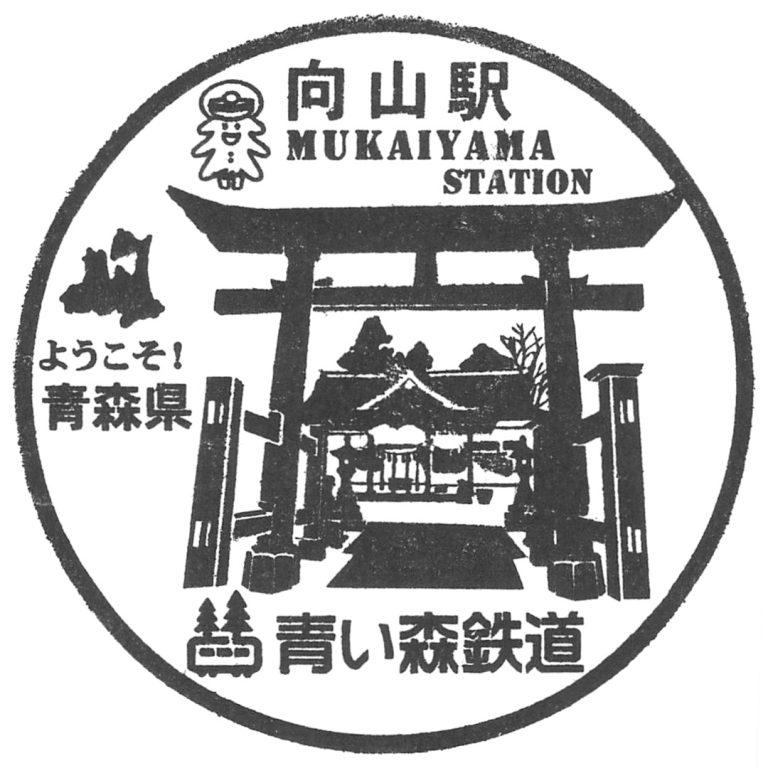 向山駅(青い森鉄道)の駅スタンプ