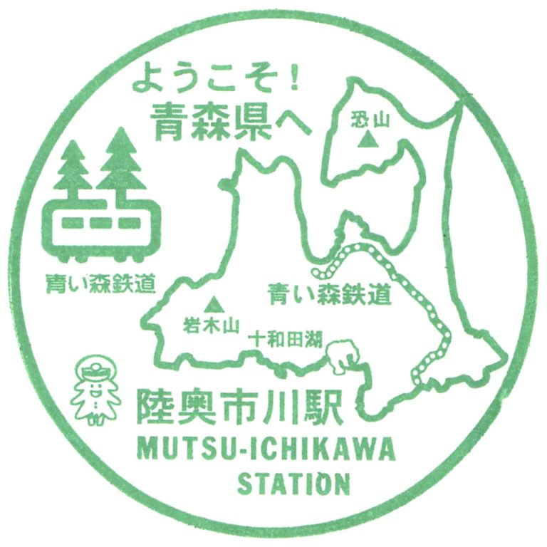 陸奥市川駅(青い森鉄道)の駅スタンプ
