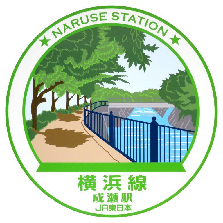 成瀬駅の駅スタンプ(横浜支社印/横浜線)